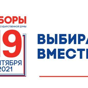 В городе Ясиноватая началась регистрация избирателей для голосования на избирательных участках в Ростовской области РФ