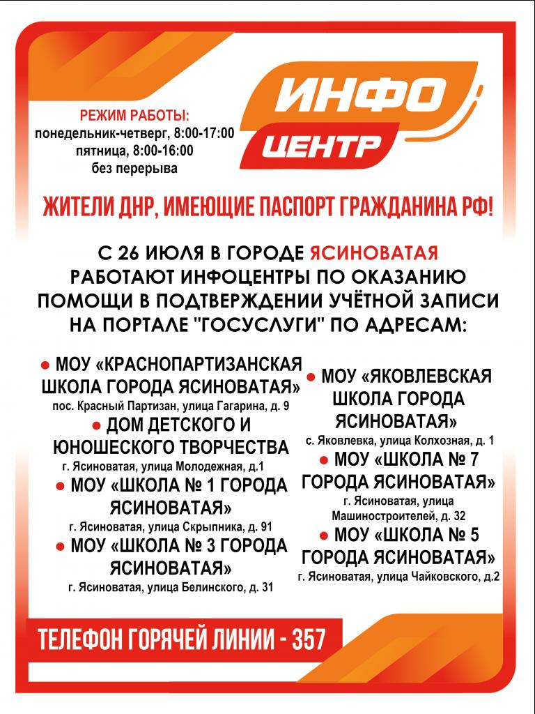 Где инфоцентры в Ясиноватой