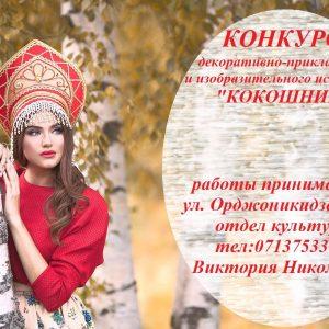 "Старт конкурса ""Кокошник"""