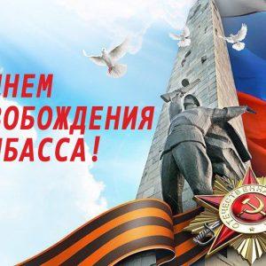 Поздравление главы администрации с Днем освобождения Донбасса