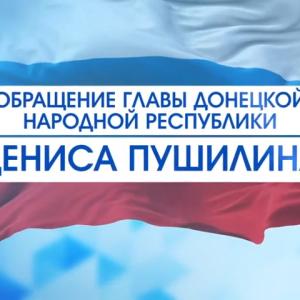 Обращение Главы ДНР в связи с предстоящими выборами в России