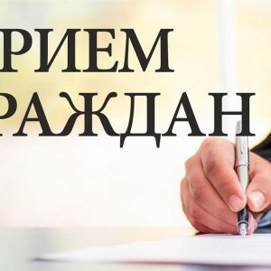 Выездной прием для граждан города Ясиноватая