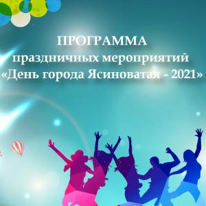 Афиша День города Ясиноватая-2021