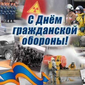 Поздравление главы администрации Д.С. Шевченко с Днем гражданской обороны
