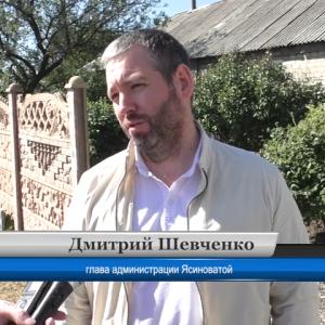 В Ясиноватском районе восстанавливаются жилые дома – Дмитрий Шевченко