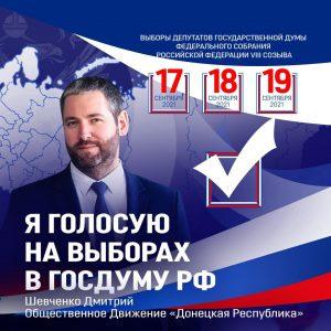 В Ясиноватой стартовало дистанционное электронное голосование