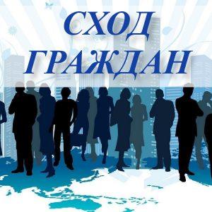 Сход граждан с жителями улицы Димитрова
