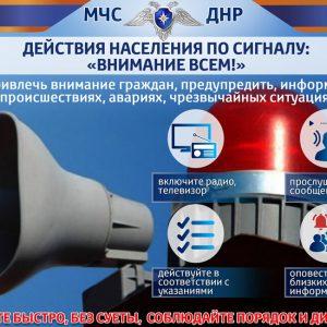 МЧС ДНР предупреждает жителей о комплексной проверке системы оповещения