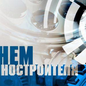 Поздравление главы Д.С Шевченко с Днем машиностроителя