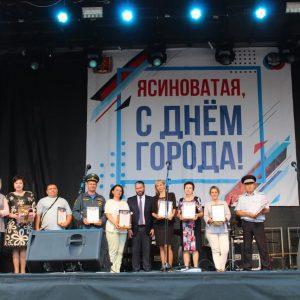 Награждение от администрации города