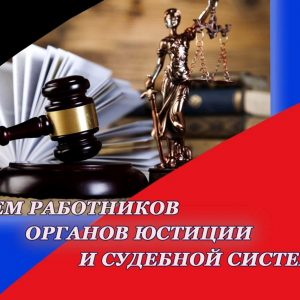 Поздравление главы администрации Д. С. Шевченко с Днем работников органов юстиции и судебной системы