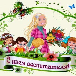 Поздравление главы Шевченко Д. С. с Днём воспитателя и всех дошкольных работников