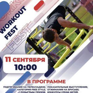 Республиканский Workout Fest «Спорт объединяет» в Ясиноватой