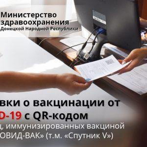 Справки о вакцинации от COVID-19 «Гам-КОВИД-Вак» (торговой марки «Спутник V») с QR-кодом