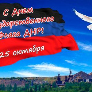 День Государственного флага Донецкой Народной Республики