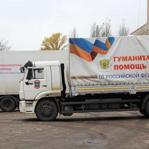 В Республику прибыл очередной гуманитарный конвой от МЧС России с лекарственными препаратами