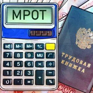 ГОСТРУД ДНР напоминает о необходимости соблюдения минимального размера оплаты труда