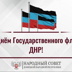 Поздравление Председателя Народного Совета Владимира Бидёвки с Днём Государственного флага Донецкой Народной Республики