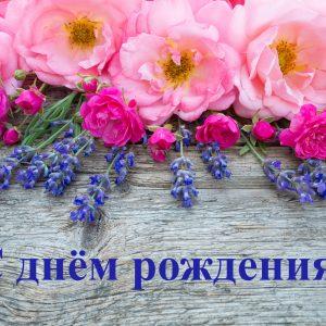 Поздравляем с Днем рождения Луковых Н.А. – председателя Ясиноватского городского совета ветеранов Великой Отечественной войны и труда
