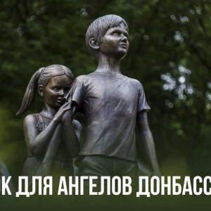 Звонок для Ангелов Донбасса