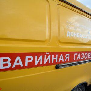 МЧС сообщило о повреждении газопровода возле Ясиноватой вследствие попадания ВОП