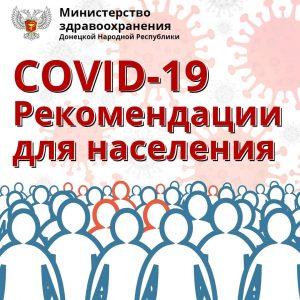 В ДНР обнаружен более опасный штамм COVID-19