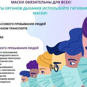 Важная информация для жителей и гостей города!